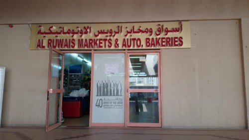 Al Ruwais Markets & Auto. Bakeries