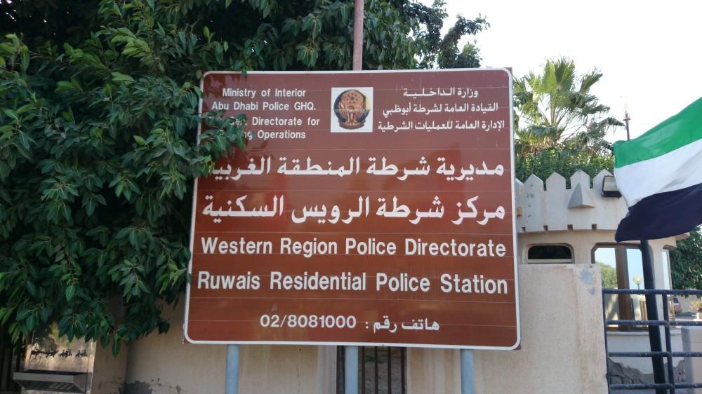 Ruwais Police Station