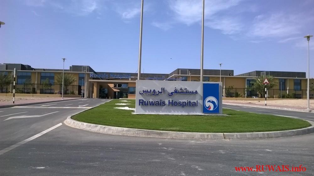 Ruwais_Hospital