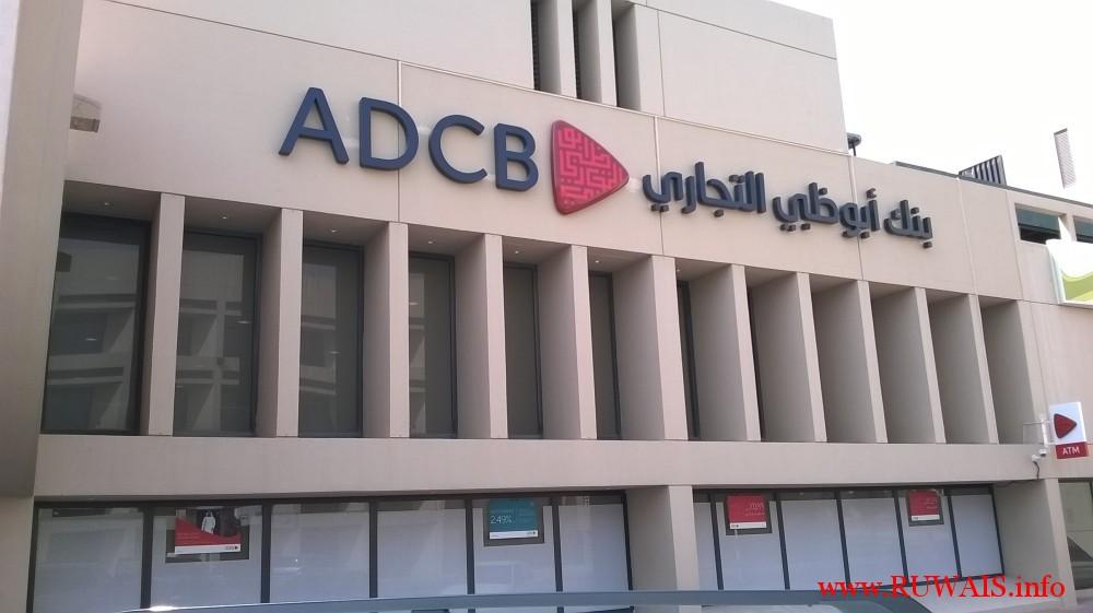 adcb-ruwais-branch