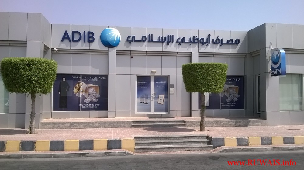 adib-ruwais-branch