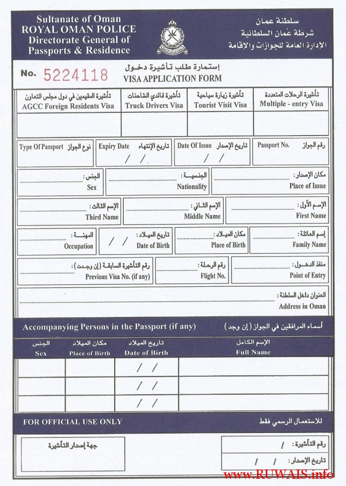 Sultanate of Oman Visa Aplication Form Front
