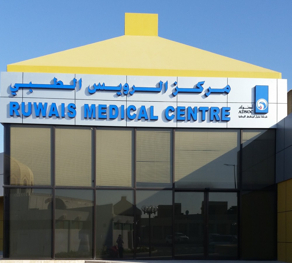 ruwais-medical-centre