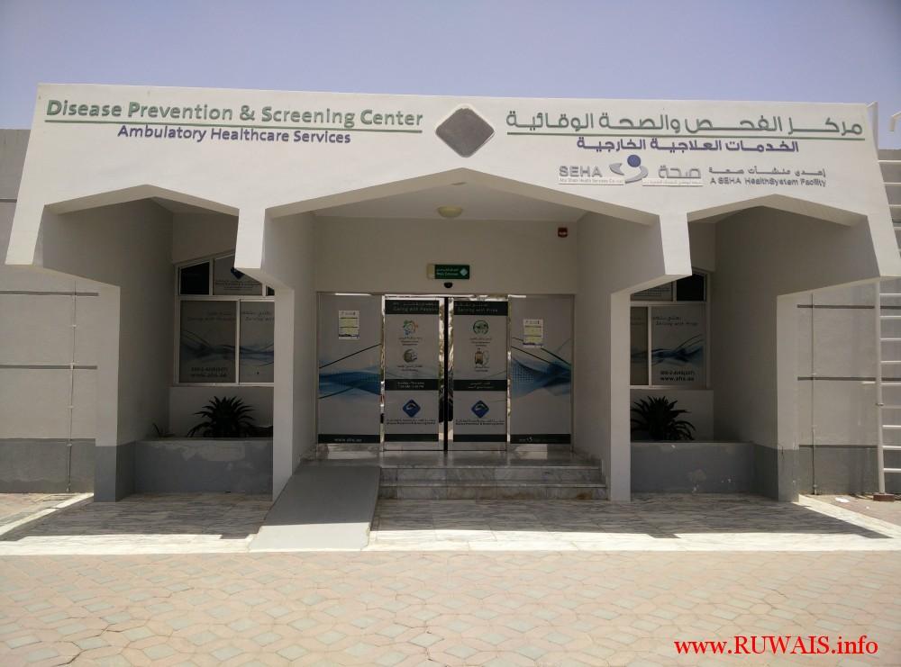 ghayathi-disease-prevention&screening-center