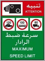uae-highway-speed-limit