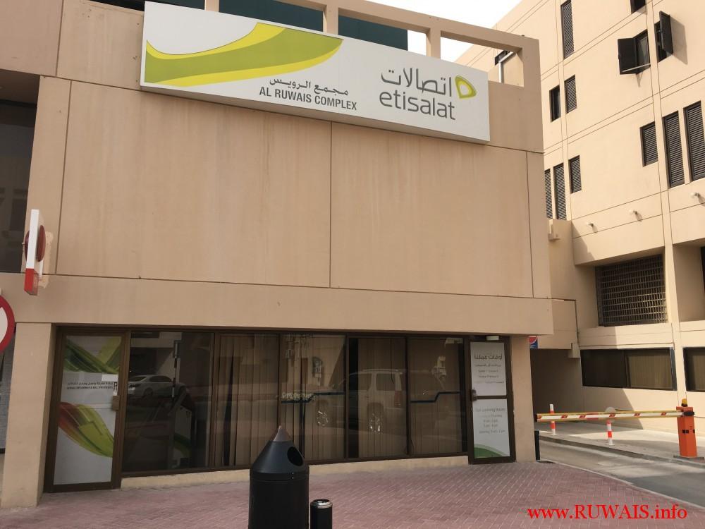 al-ruwais-etisalat-branch