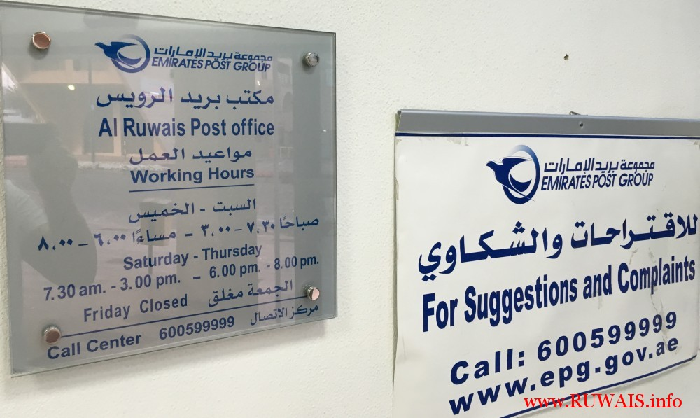 al-ruwais-post-office-working-hours