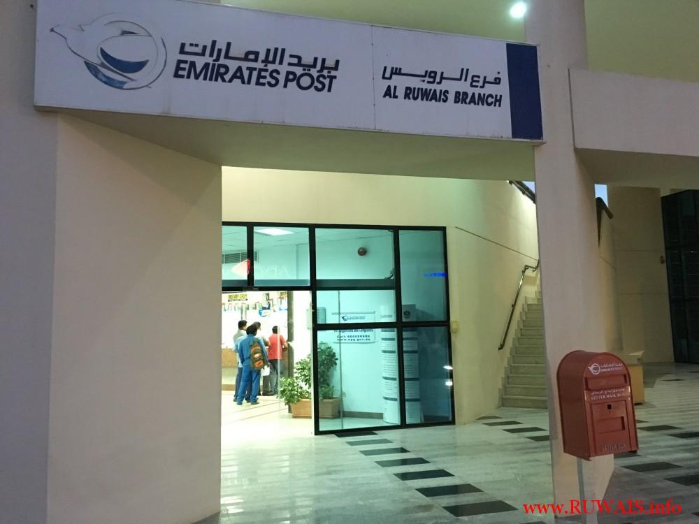 emirates-post-al-ruwais-branch