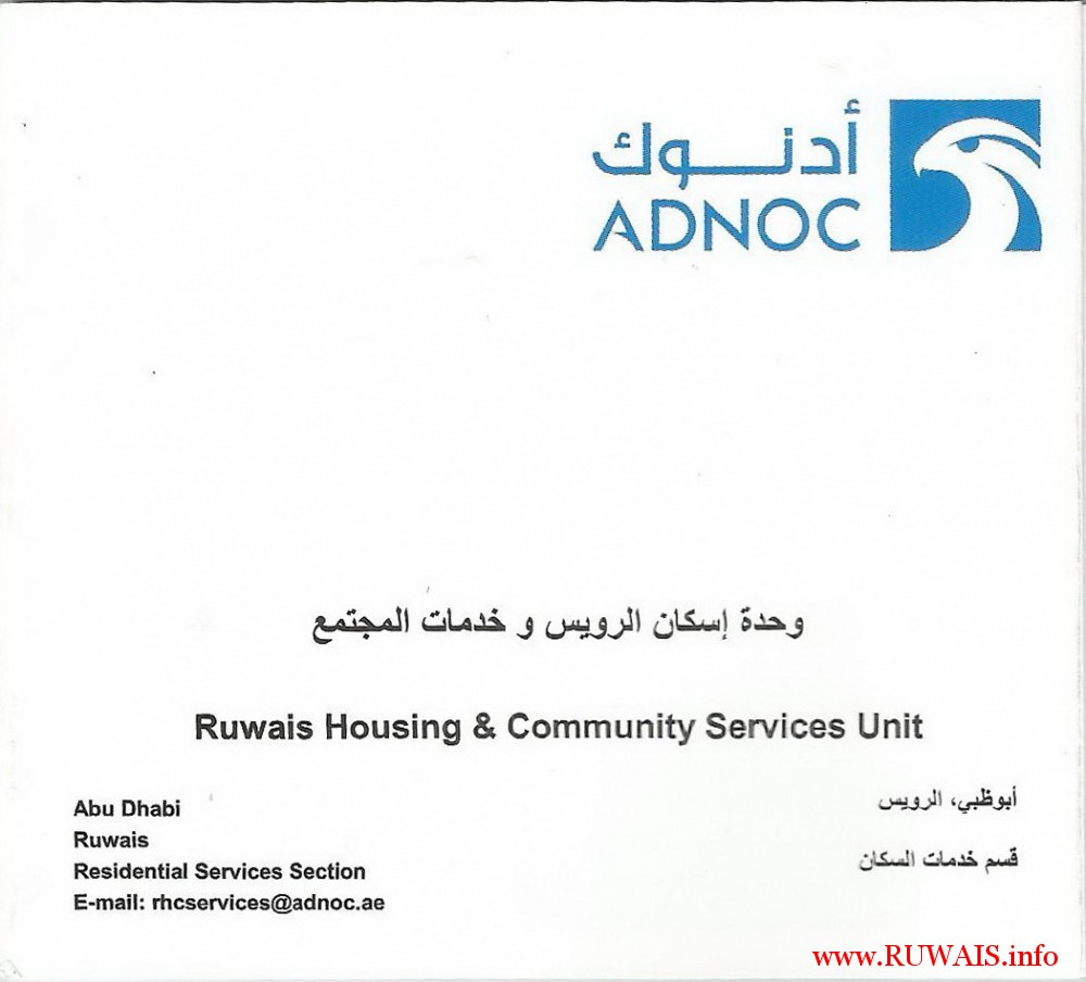 ruwais-housing-community-services-unit-with-email-brochure
