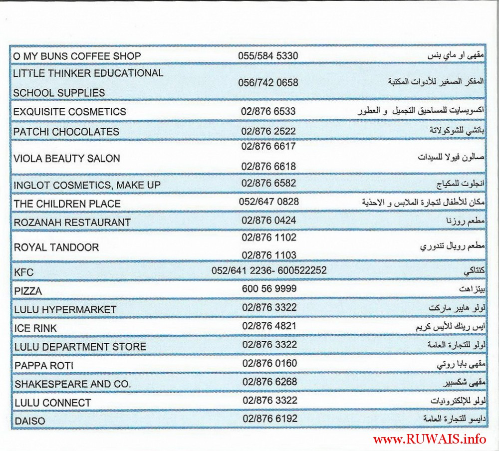 ruwais-mall-3-contact-numbers