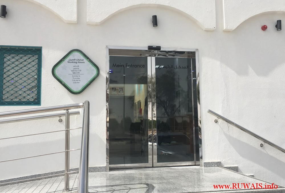 Ghayathi Disease Prevention & Screening Center - Main Entrance