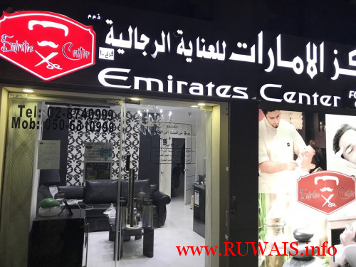 emirates-salon-ghayathi-gmaps