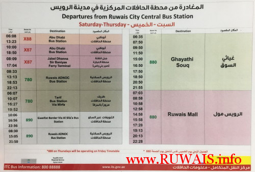 Saturday-Thursday-Departures-from-Ruwais-City-Central-Bus-Station