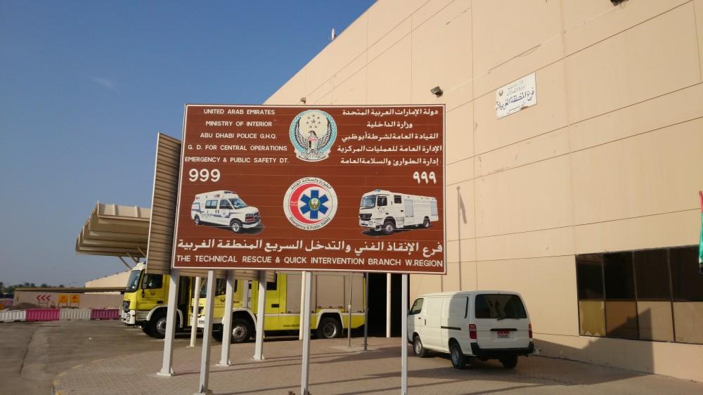 Ambulance & Civil Defense
