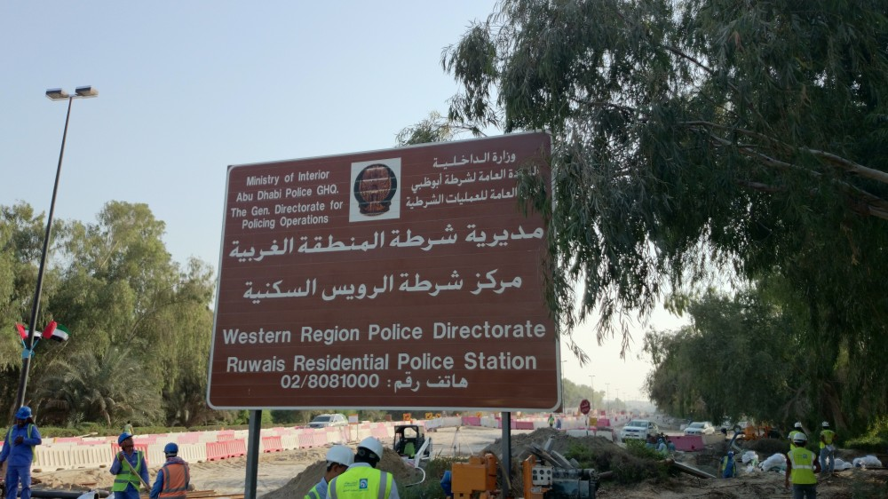 Main Entrance Police Billboard