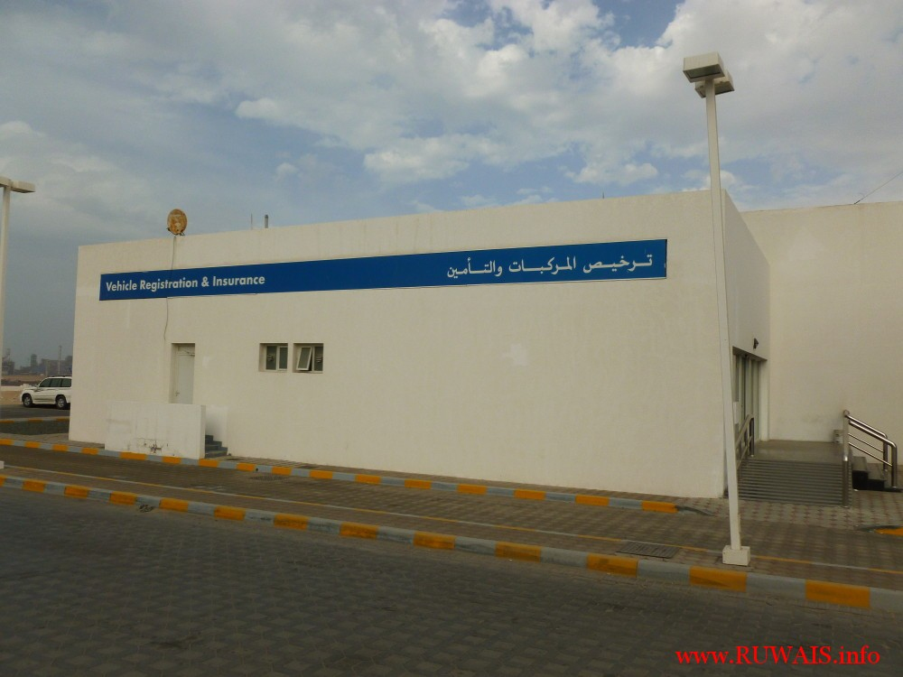 al_ruwais_vehicle_registration_&_insurance_side