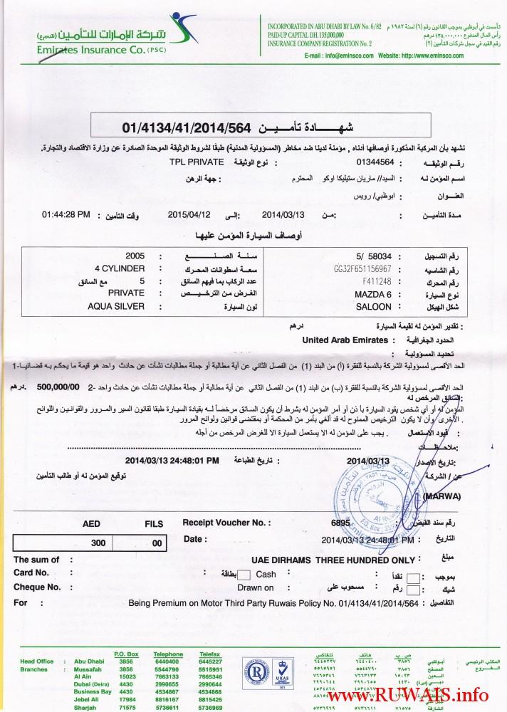 emirates_insurance_co