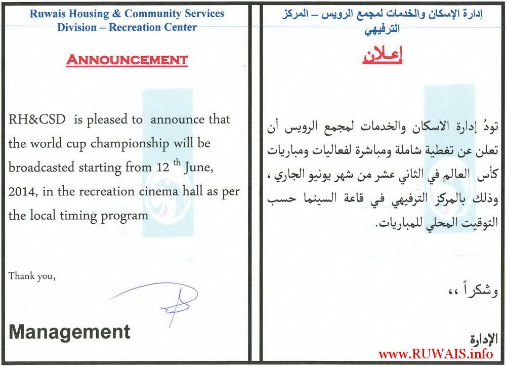 Ruwais Housing & Community Services Division - Recreation Center - Announcement