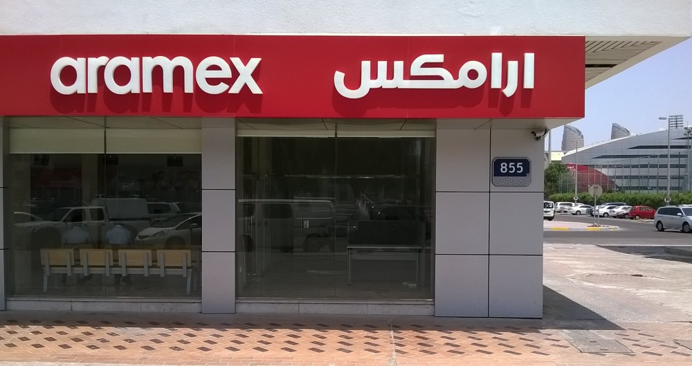 aramex-abu-dhabi-old-airport-road