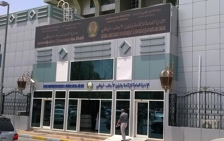 general-directorate-for-residency-expatriates-affairs-abu-dhabi