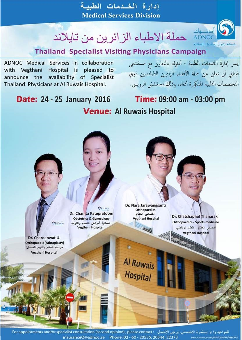 thailand-specialist-visiting-physicians-campaign-at-al-ruwais-hospital