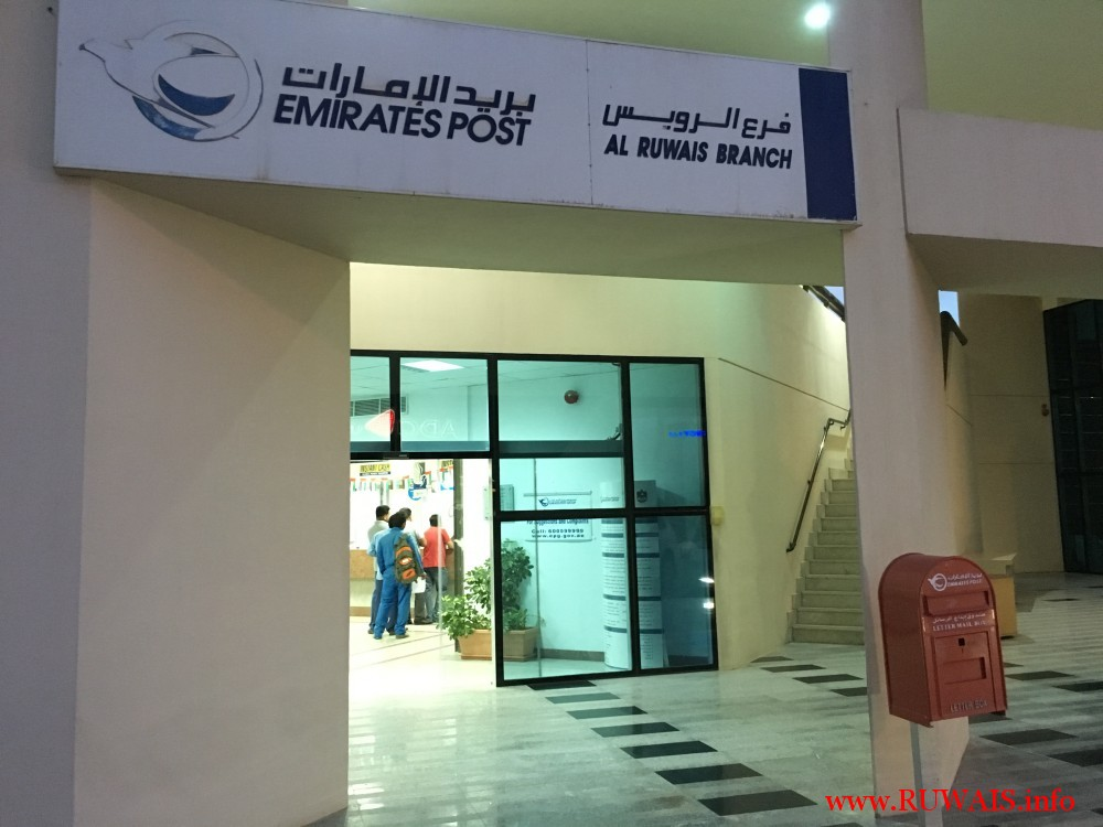 emirates-post-al-ruwais-branch