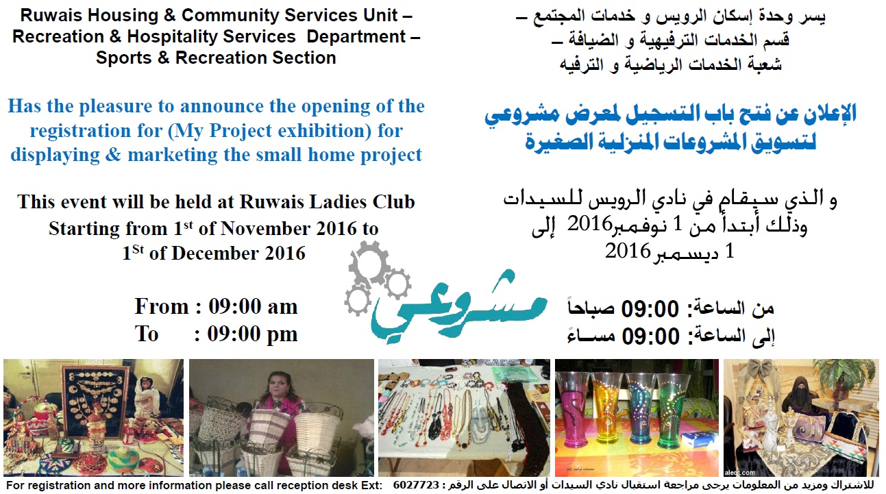 my_project_exhibition_ruwais_ladies_club_november_2016