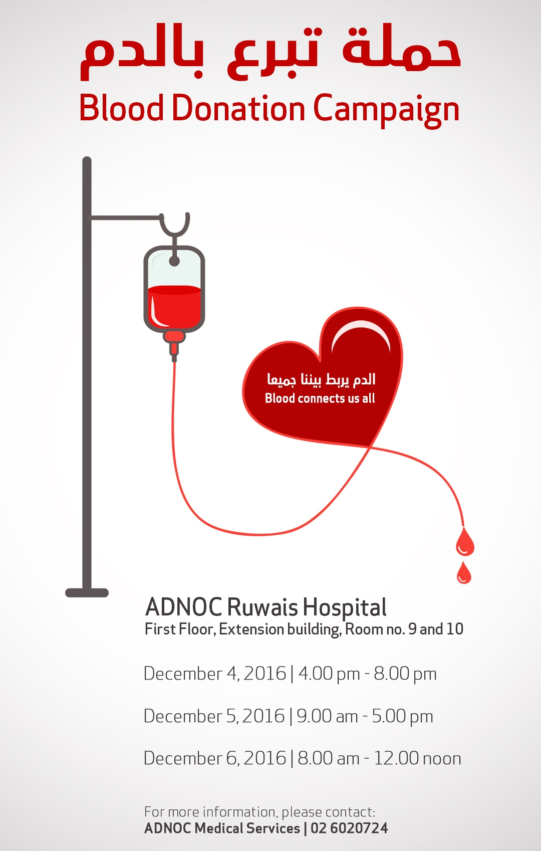 blood_donation_ruwais
