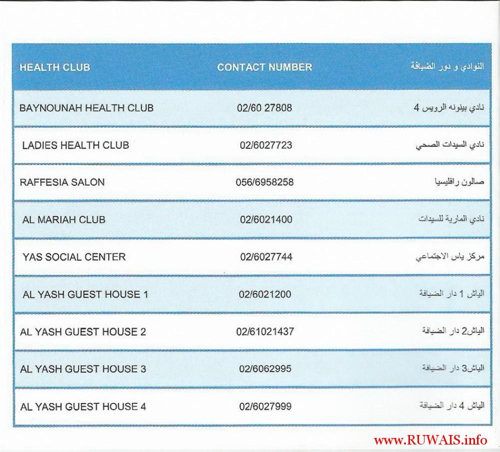 ruwais-housing-health-club-contact-numbers