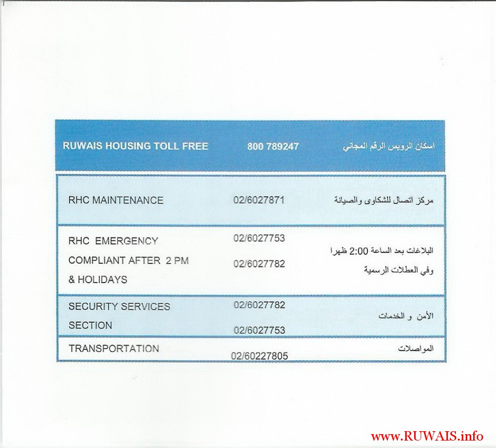 ruwais-housing-toll-free-contact-numbers