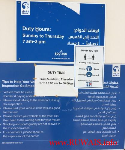 duty-hours