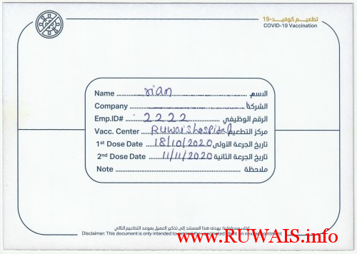 COVID-19_Vaccination_Certificate_Back