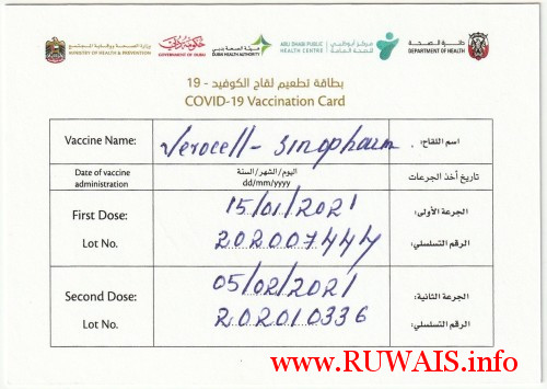COVID-19_Vaccination_Card-Front